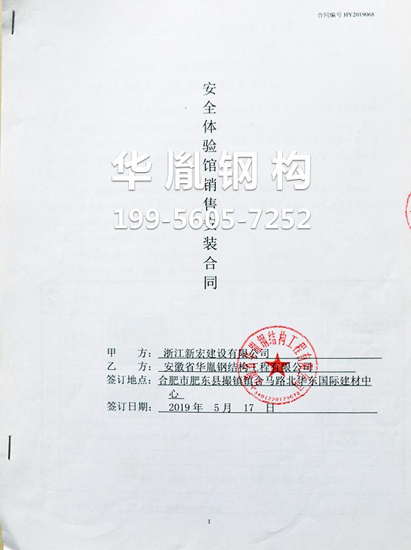 浙江新宏建设有限公司