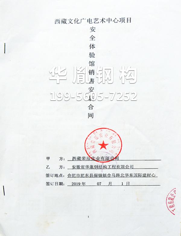 西藏荣辰实业有限公司