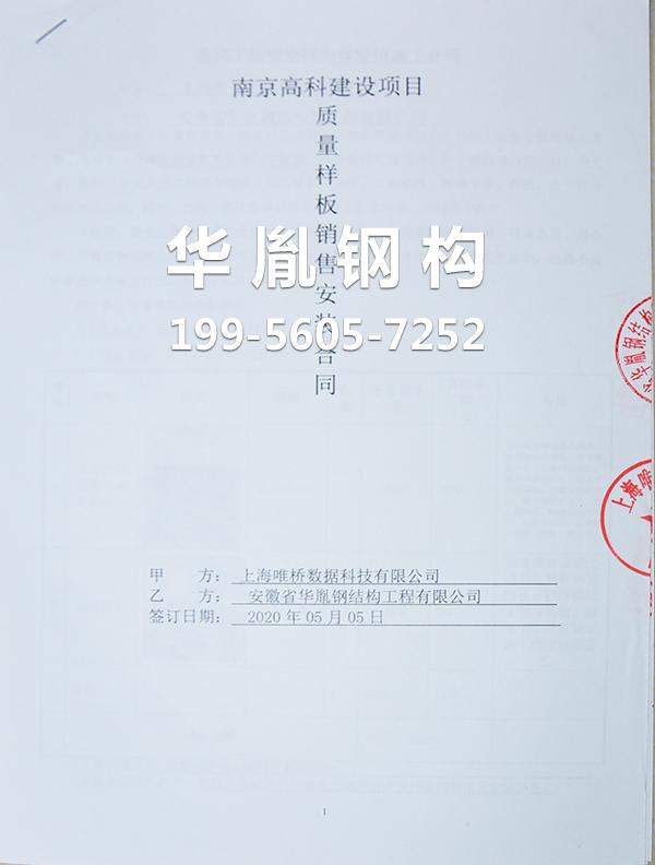 上海唯桥数据科技有限公司