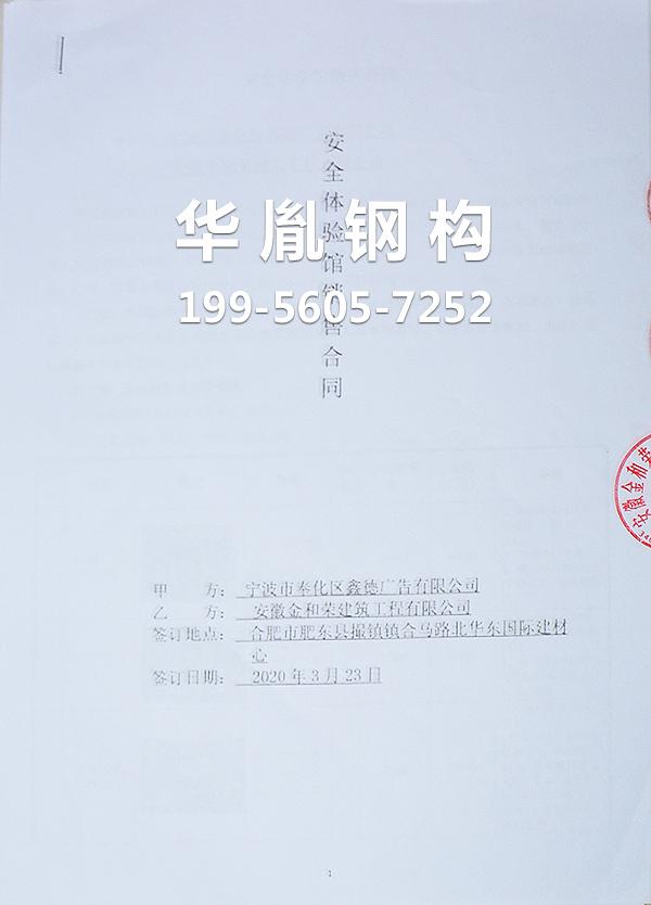 宁波市奉化区鑫德广告有限公司