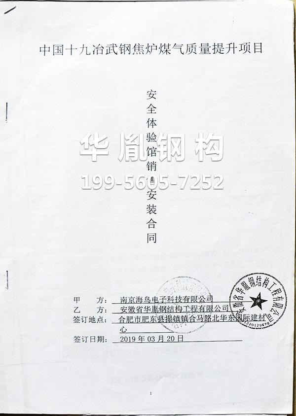 南京海鸟电子科技有限公司