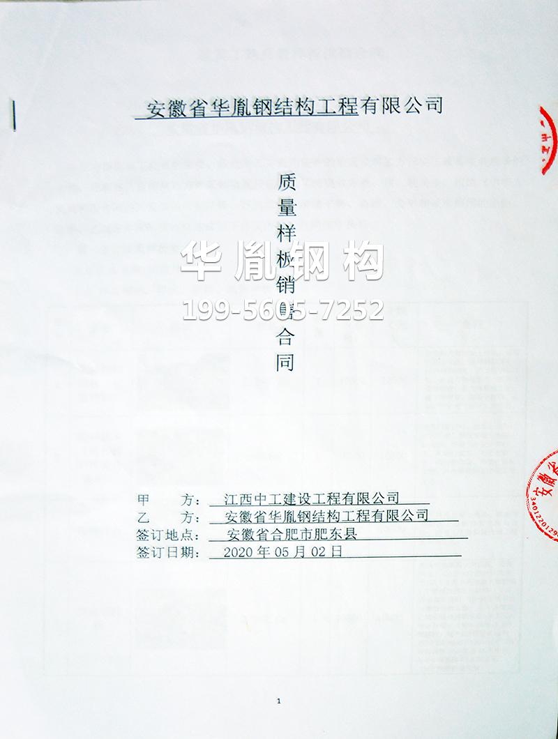江西中工建设集团有限公司