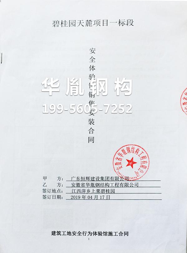广东恒辉建设集团有限公司合作合同