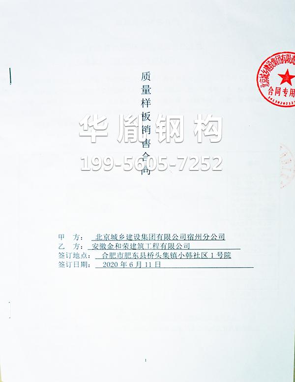 北京城乡建设集团有限公司宿州分公司