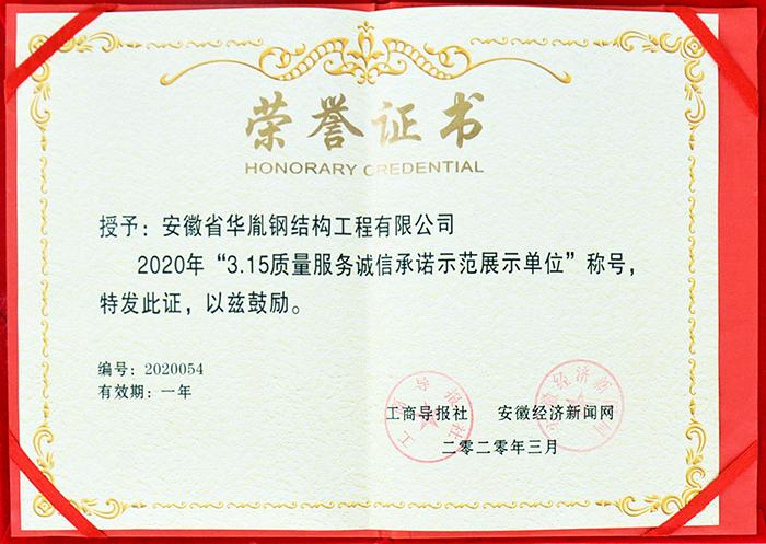 北京荣誉证书