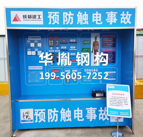 合肥预防触电事故